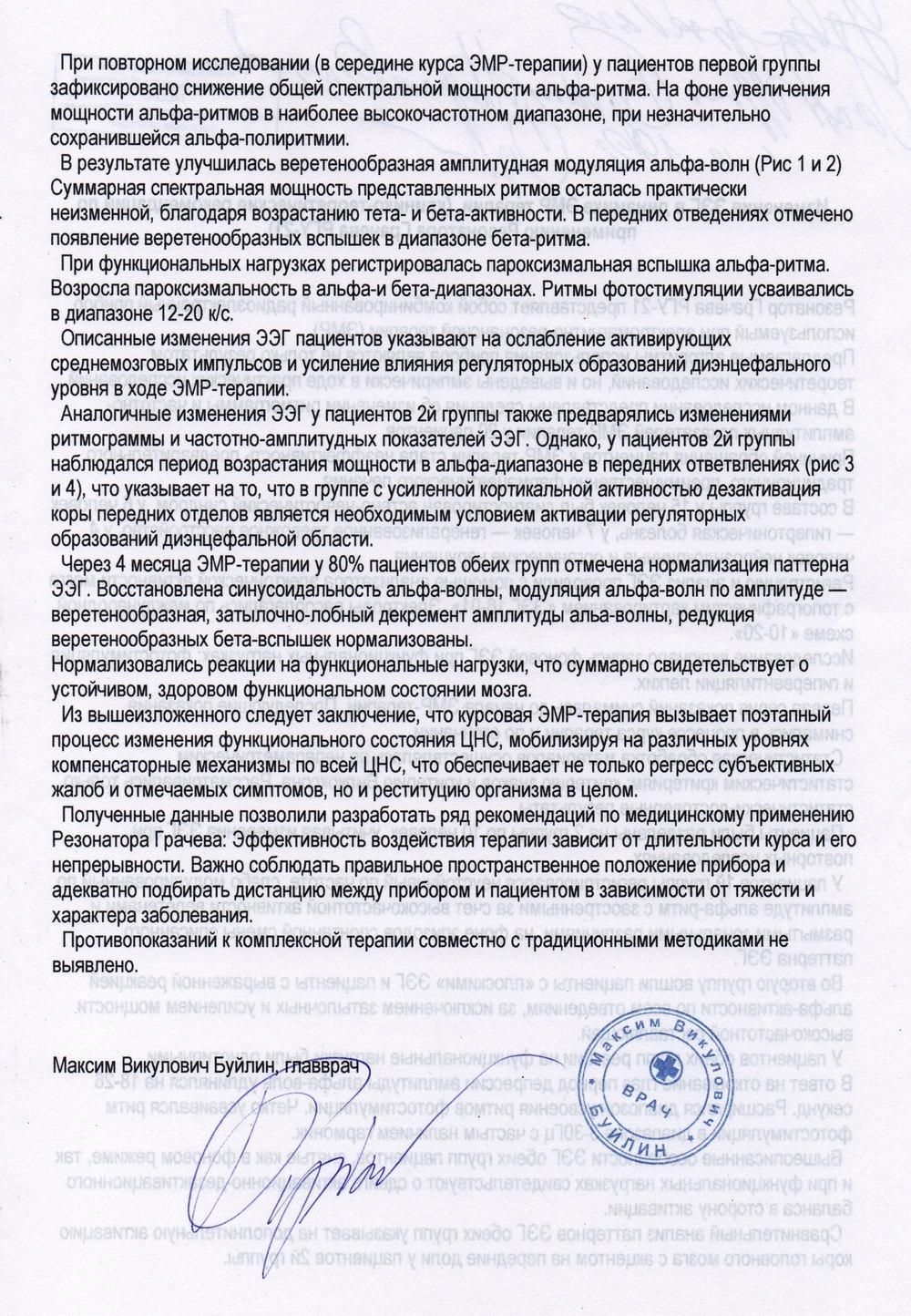 резонатор Грачёва - исследования